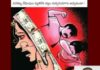 anti dowry act