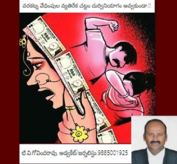 anti dowry act